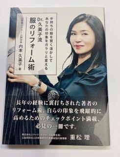 Dr.久美子流 服のリフォーム術
