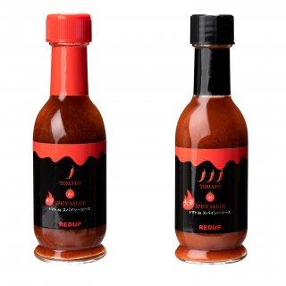 トマトdeスパイシーソース1辛と3辛のセット