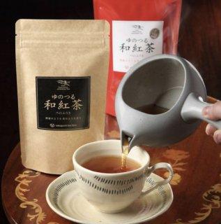 ゆのつる和紅茶