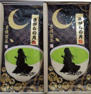 球磨茶Kuma-cha さがらの月
