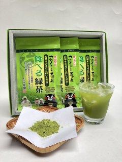 食べる緑茶×3本入りギフトセット