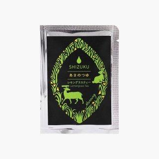 レモングラスティー(あさのつゆ)|4個入り・お茶
