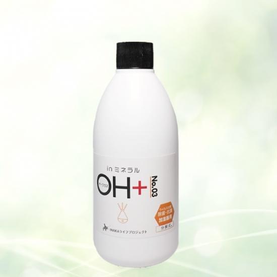 inミネラル オープラス OH+ [No.03]加湿器用