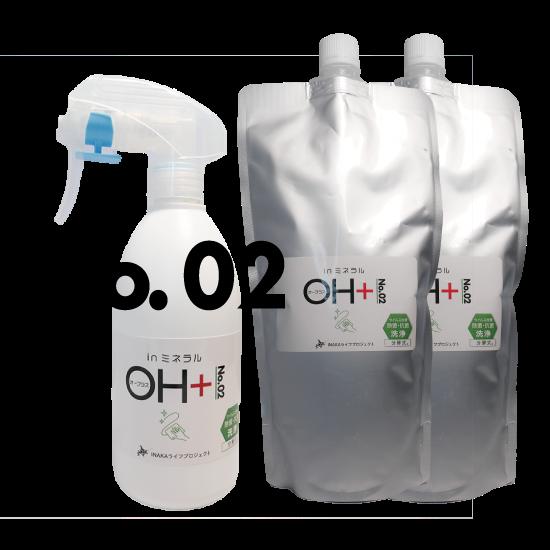 inミネラル[OH+No.02]ボトル1本+詰替2パックセット