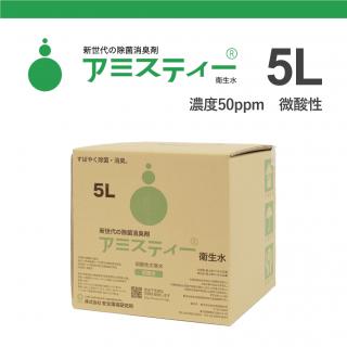 アミスティー(R)衛生水 5L 濃度50ppm