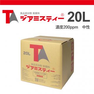 ジアミスティー(R)20L 濃度200ppm