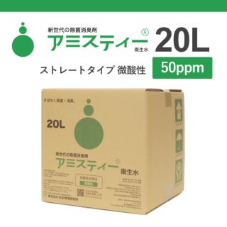 アミスティー(R)衛生水・20L 濃度50ppm