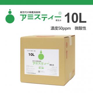 アミスティー(R)衛生水 10L 濃度50ppm