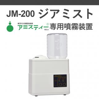 超音波噴霧器 JM-200 ジアミスト