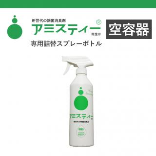 【空容器】アミスティー(R)衛生水専用詰替ボトル