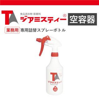 【空容器】ジアミスティー(R)専用詰替ボトル