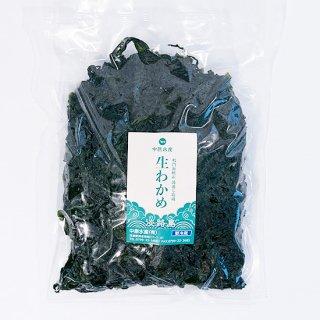 塩蔵生わかめ(750g)