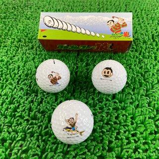 プロゴルファー猿 ゴルフボール