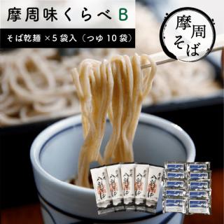 摩周味くらべB(八割そば乾麺×5袋入、つゆ×10袋)