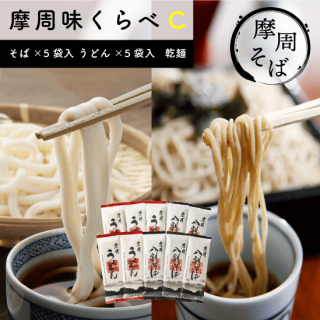 摩周味くらべC(八割そば乾麺×5袋入、うどん×5袋入)