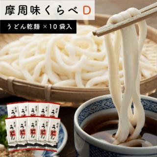 摩周味くらべD(摩周うどん乾麺×10袋入)