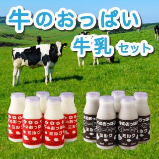 牛のおっぱい牛乳セット(おっぱいミルク&コーヒー)[クール冷蔵]