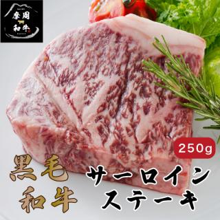 摩周和牛サーロインステーキ(250g)[冷凍]