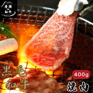 摩周和牛肩ロース焼肉(400g)[冷凍]