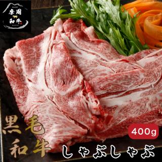 摩周和牛肩ロースしゃぶしゃぶ(400g)[冷凍]