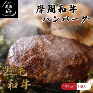 摩周和牛ハンバーグ(100g×3)[冷凍]