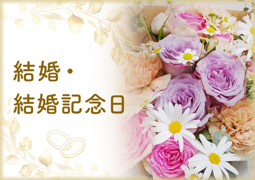 結婚・結婚記念日