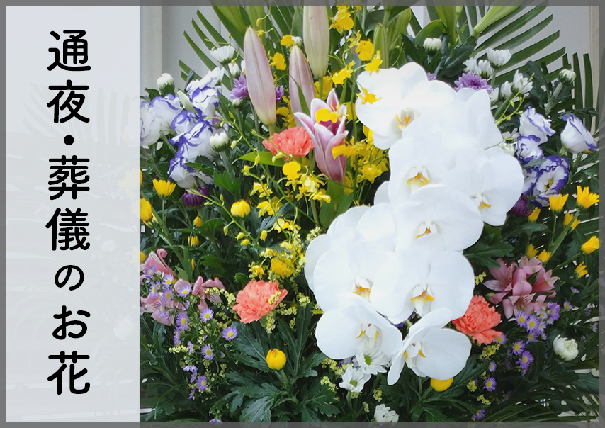 通夜・葬儀のお花