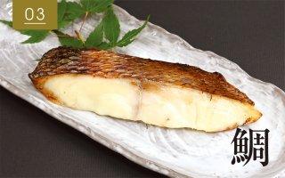 鯛の味噌漬