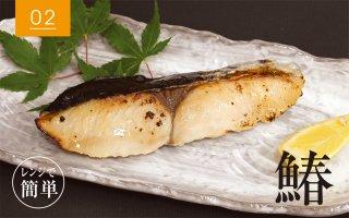 鰆の味噌漬 焼き魚