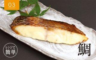 鯛の味噌漬 焼き魚