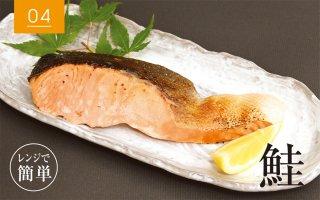鮭の味噌漬 焼き魚