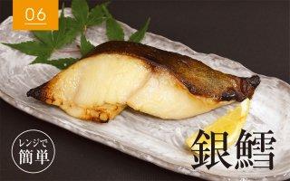 銀ダラの味噌漬 焼き魚