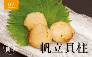 ホタテ貝柱の味噌漬 焼き魚