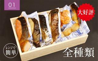 海の幸味噌漬7種 焼き魚セット