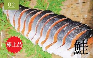 甘塩鮭(半身)