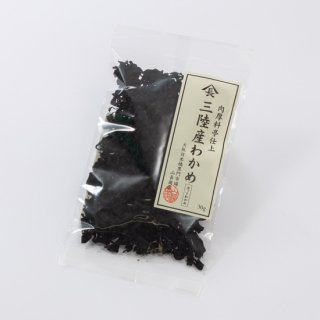 三陸産カットわかめ(乾燥) 30gの商品画像