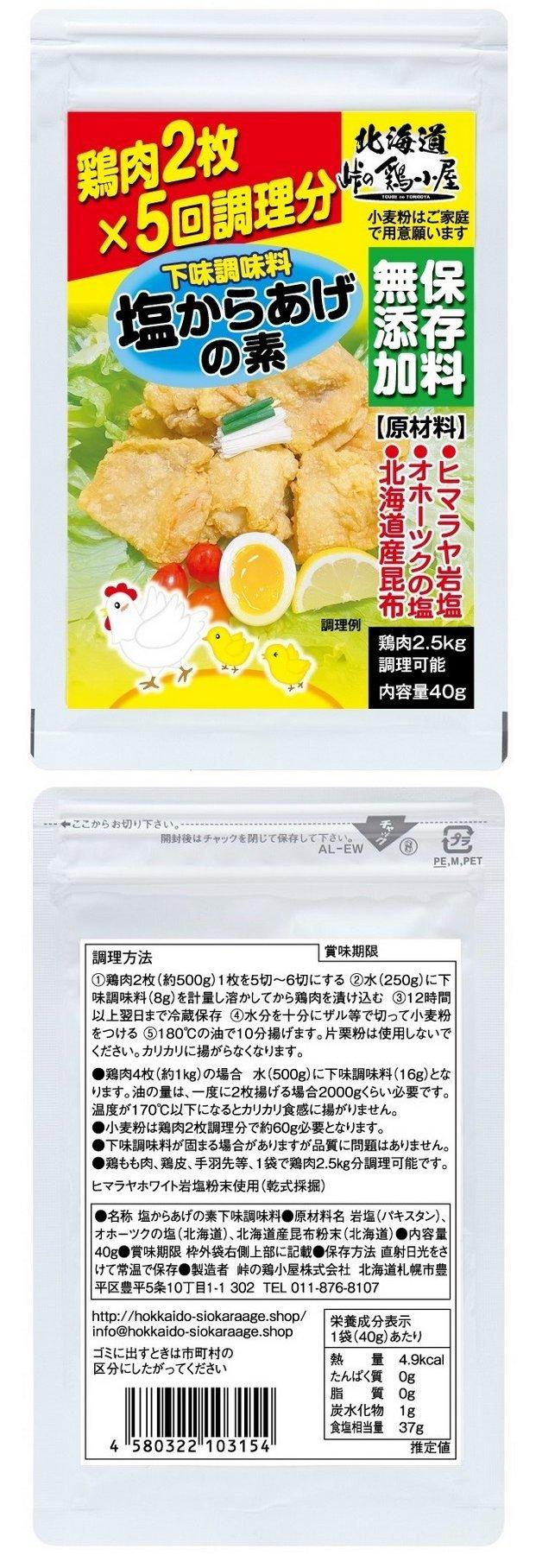 峠の鶏小屋 北海道 保存料無添加塩からあげの素