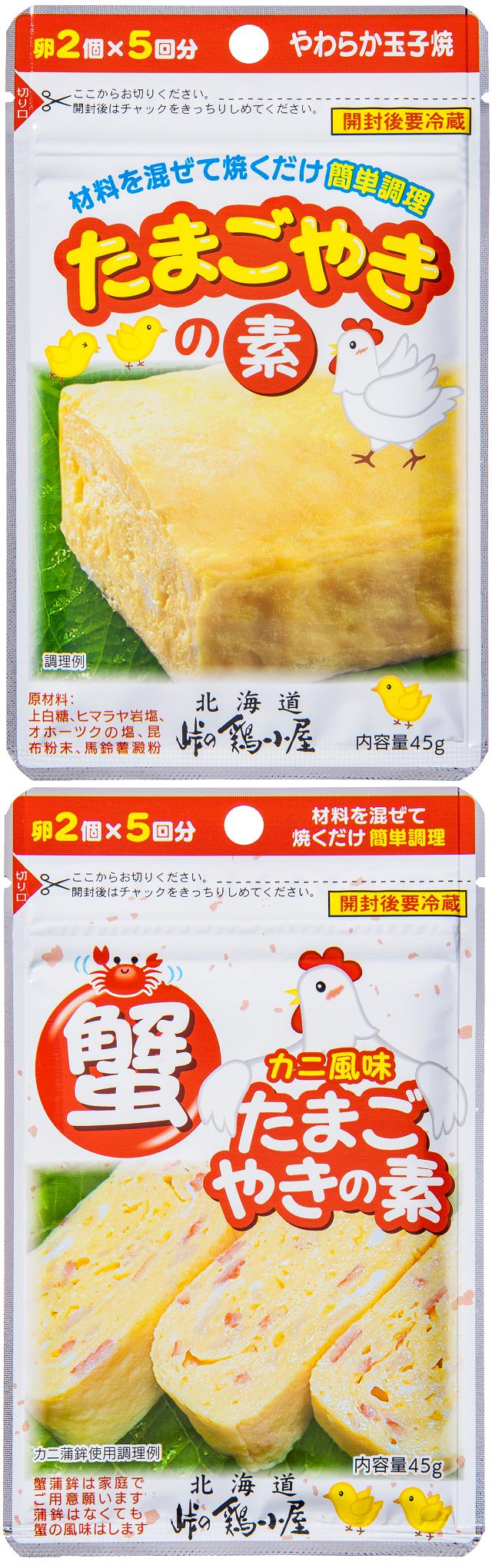 峠の鶏小屋 北海道 保存料無添加たまごやきの素1袋 カニ風味たまごやきの素1袋 セット