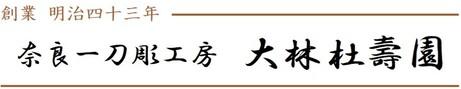 奈良一刀彫工房 大林杜寿園