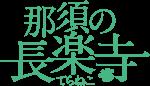 那須の長楽寺