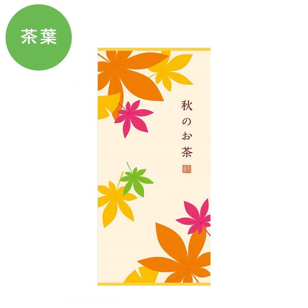 季節限定 秋のお茶 70g