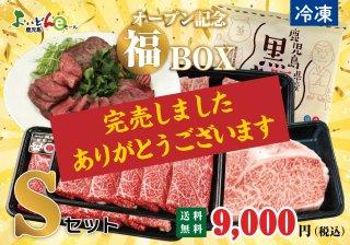 【限定50・送料無料】オープン記念福BOX Sセット