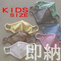 即納 �The Delight shop SELECT 7COLOR COTTON MASK(コットン マスク 7色セット)KIDS size