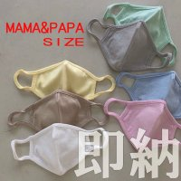 即納 �The Delight shop SELECT 7COLOR COTTON MASK SET(コットン マスク 7色セット)MAMA&PAPA size