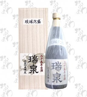 瑞泉25年古酒(瑞泉酒造)34度 720ml