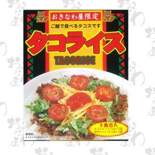 おきなわ屋のタコライス 3食