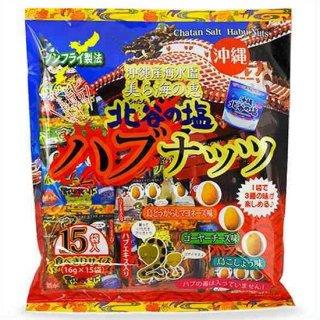 北谷の塩ハブナッツ(大袋・16g×15袋)