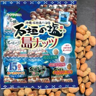 石垣の塩島ナッツ(大袋) 16g×15袋