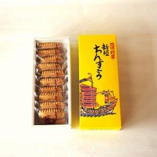 新垣ちんすこう 20個(2個×10袋)
