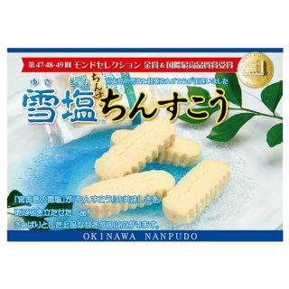 雪塩ちんすこう12個入り(2個×6袋)